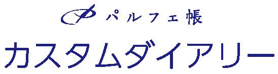 パルフェ帳カスタムダイアリー